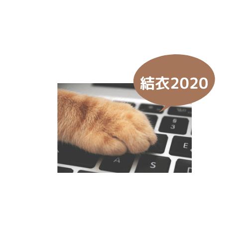 結衣2020