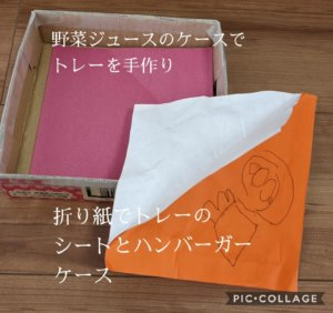 折紙と野菜ジュースのトレーで工作
