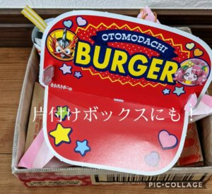 ハンバーガーセットのトレー