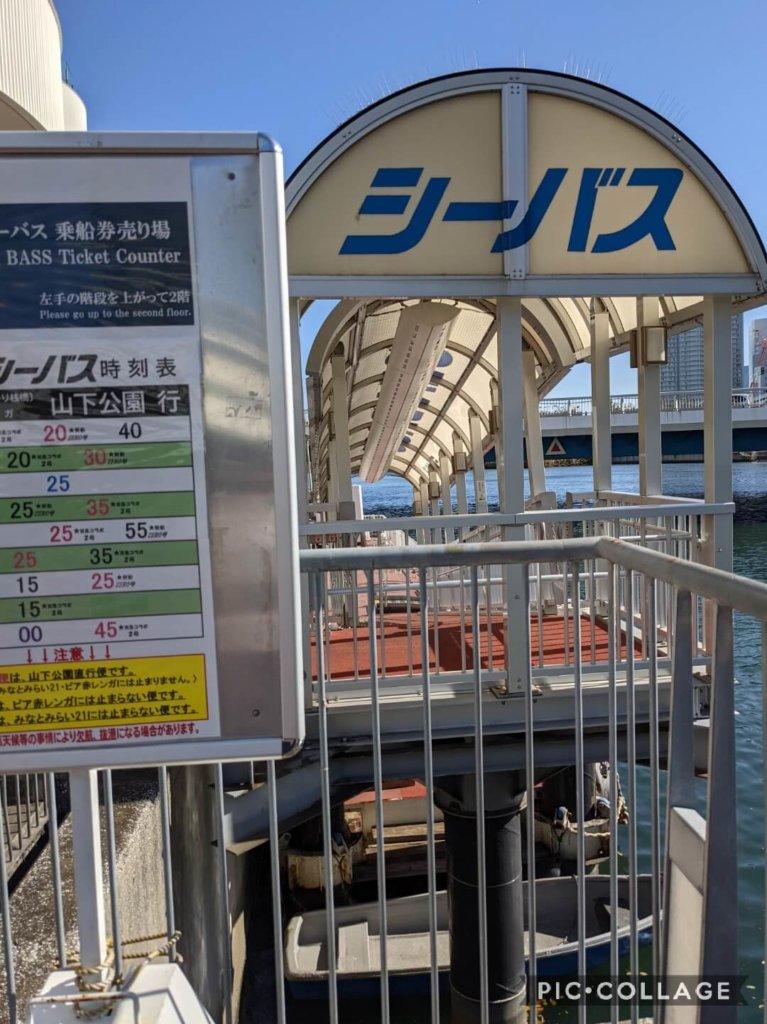 シーバス乗り場(横浜ベイクォーター2階・横浜駅東口)