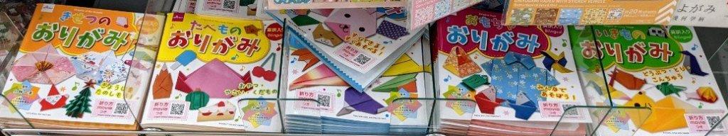 折り紙本各種