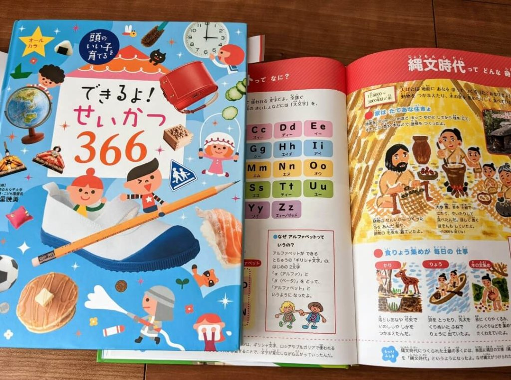 「頭のいい子を育てるシリーズ」 1日1ページでさまざまなテーマを学べる