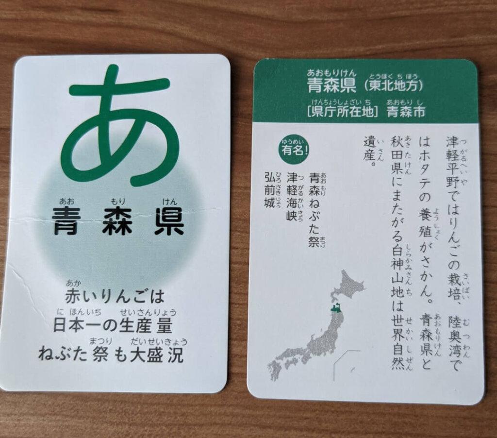 絵札の裏面には各都道府県の特徴が書いてある。